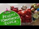 Рецепт томатного соуса Как быстро очистить от кожуры помидоры и чеснок
