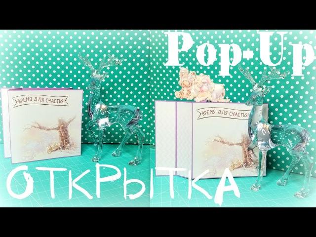 Pop Up открытка с выскакивающим элементом/Мастер Класс/Скрапбукинг|Wiper Card Tutorial
