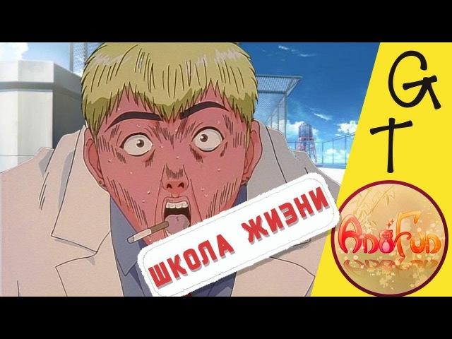 Обзор на аниме Крутой учитель Онидзука - Школа жизни