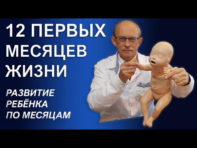 Развитие ребенка по месяцам - календарь физического и психического развития малыша до года