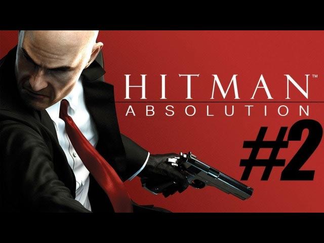 Hitman Absolution [Король Чайна Таун 2] 47АГЕНТНАЁМНЫЙУБИЙЦАКИЛЛЕР