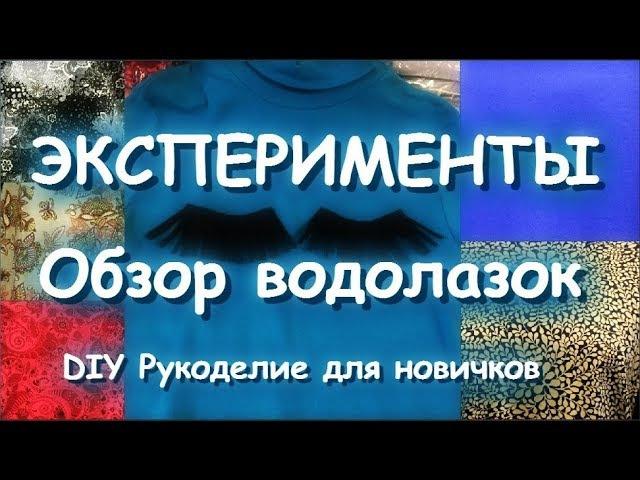 Продолжение про водолазки = Экспериментальное видео
