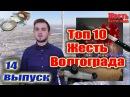 ТОП 10 Жесть Волгограда 14 выпуск самые жесткие происшествия за неделю 18.02.18 - 25.02.18