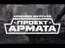 ArmoredWarfare ПРОЕКТ АРМАТА PvE - Операция Торнадо 22