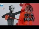 ЗАКЛЮЧЕНИЕ Эпизод 3 Робот Confinement Ep 3 The Robot Русский перевод