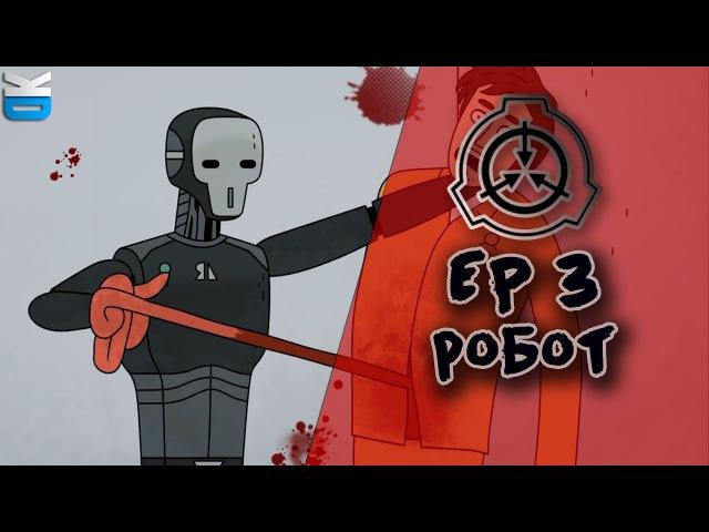 ЗАКЛЮЧЕНИЕ Эпизод 3 Робот \ Confinement Ep 3 The Robot [Русский перевод]