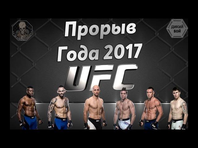 Прорыв Года в UFC (2017) ghjhsd ujlf d ufc (2017)