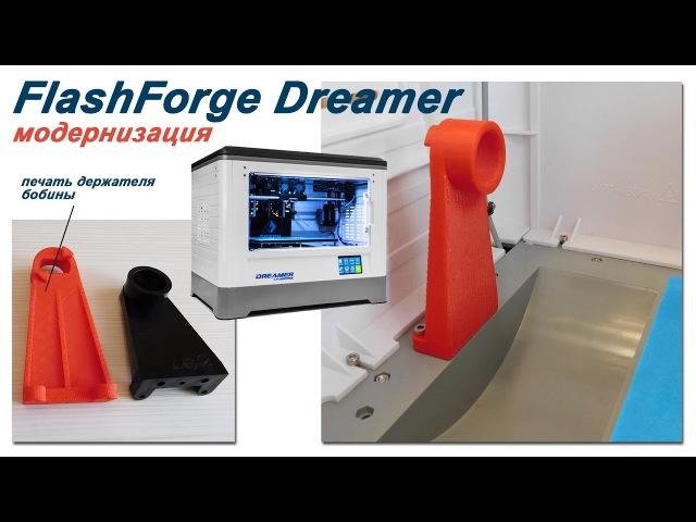 Модернизация 3D-принтера FlashForge Dreamer. Печать кронштейна