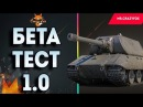 🔴 world of tanks Обновление 1 0 присоединяйтесь к бета тесту 😎😡👹