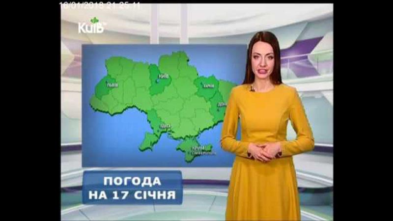 Погода на 17.01.18