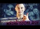 Победитель ТМПУ Самвел Туманян / Жизнь после проекта/ KModels/ Топ-модель по-украински