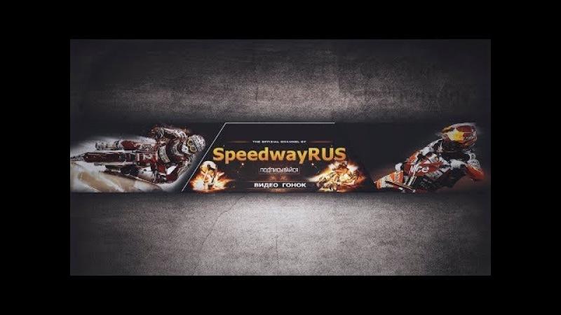 Speedway 2017 PGE Ekstraliga Round 2 MRGARDEN GKM Grudziądz VS Cash Broker Stal Gorzów All Heats