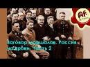 Заговор маршалов Россия на крови Часть 2