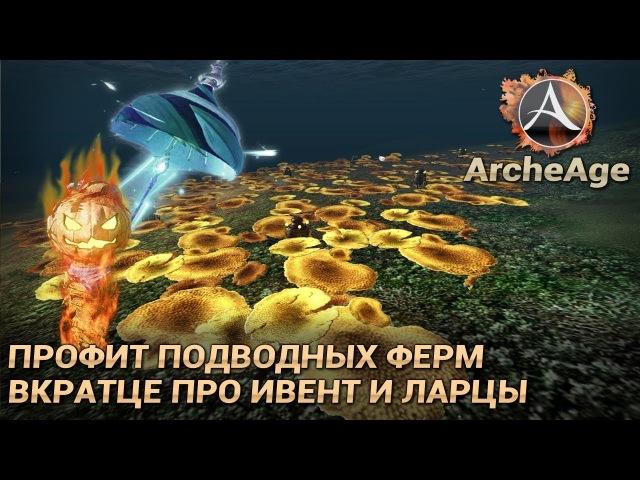 ArcheAge 4.0. Вкратце про ивент и ларцы. Профит подводных ферм