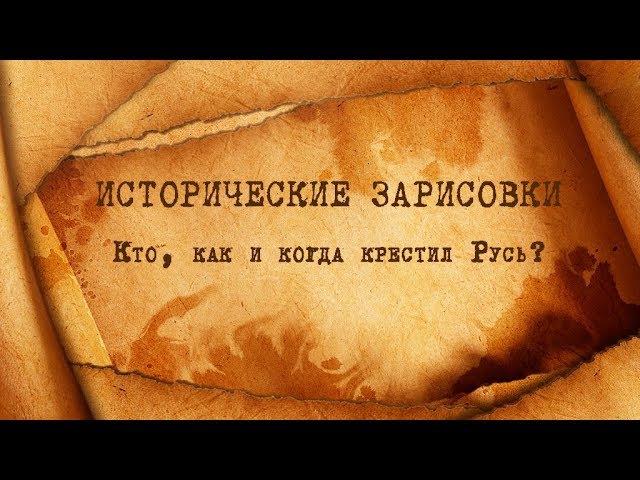 Е Ю Спицын и Г А Артамонов Кто как и когда крестил Русь часть 1