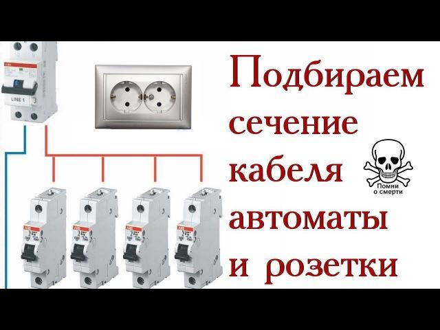Как подобрать сечение кабеля, автоматы и розетки rfr gjlj,hfnm ctxtybt rf,tkz, fdnjvfns b hjptnrb rfr gjlj,hfnm ctxtybt rf,tkz,