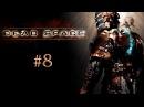 Прохождение Dead Space Глава 8 Найти и спасти