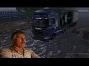 ПОТОП В ГОРОДЕ! ПРОЕЗЖАЮ НА ГРУЗОВИКЕ ПО РАЗРУШЕННОЙ ДОРОГЕ! - Scania Truck Driving Simulator