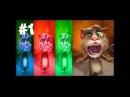 ГОВОРЯЩИЙ КОТ ТОМ 1 Мультфильм Игра для детей УЧИМ ЦВЕТА Развивающие видео
