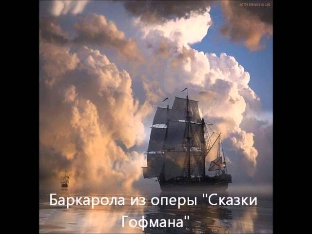 Ж. Оффенбах. Баркарола из оперы Сказки Гофмана