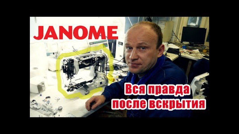 Обзор швейной машинки JANOME самые частые проблемы современных швейных машин