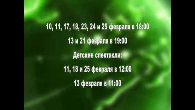Выпуск от 07.02.18 «Макбет», «Примадонны» и «Маугли» - Стерлитамакское телевидение