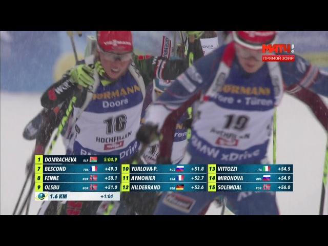 2017-2018 Биатлон КМ 2 этап Женщины Гонка преследования 10 км (Матч ТВ HD)