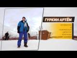 Лица Hobby Scanner. Гуркин Артём основатель и CEO проекта.