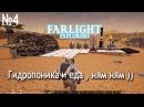 Farlight explorers ► ► ► прохождение на русском 4 ГИДРОПОНИКА