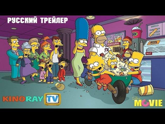 Симпсоны в кино The Simpsons Movie (2007)