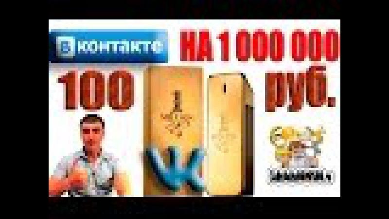 МИЛЛИОН ДРУЗЕЙ В КОНТАКТЕ это не шутка ЦЕНА ВОПРОСА 100 РУБЛЕЙ