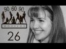 Сериал МОДЕЛИ 90-60-90 (с участием Натальи Орейро) 26 серия