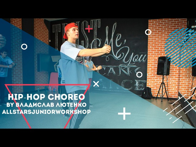 Dj Snake x lil jon turn down for what hip-hop choreo by Влад Лютенко All Stars Junior Workshop
