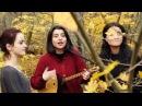 ტრიო ლავდილა - ქალავ შენი სილამაზე • Trio lavdila - Qalav sheni silamaze