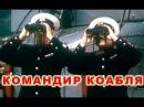 Фильм про моряков Командир корабля 1954