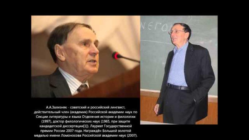 Андрей Зализняк - Истина сушествует «Солженицынская» речь