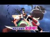PlayStation®4『閃乱カグラ Burst Re:Newal』バーストシステム紹介映像