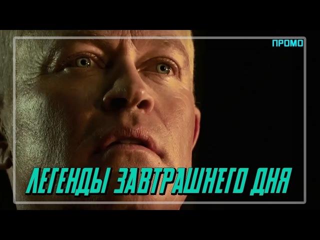 Легенды Завтрашнего Дня 3 сезон 16 серия ТРЕЙЛЕР