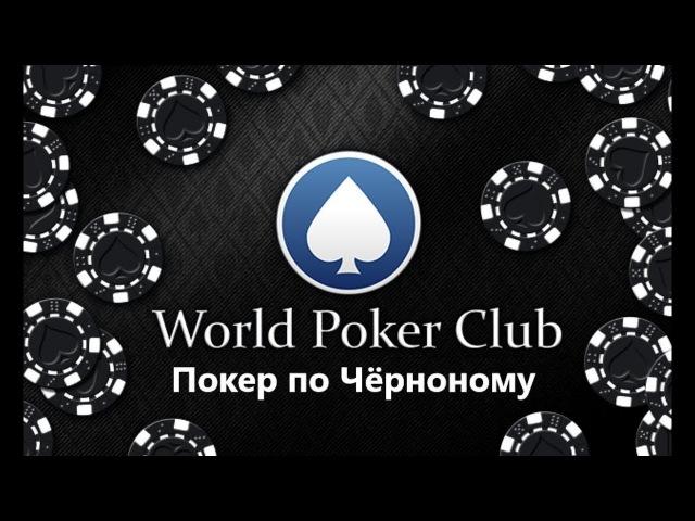 Покер по Чёрному 6 ALL in 41 000 смотреть онлайн без регистрации