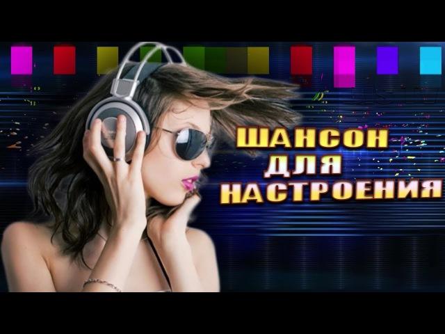 КЛАССНЫЙ СБОРНИК ДЛЯ НАСТРОЕНИЯ / СУПЕР СБОРНИК ШАНСОНА 2017-2018