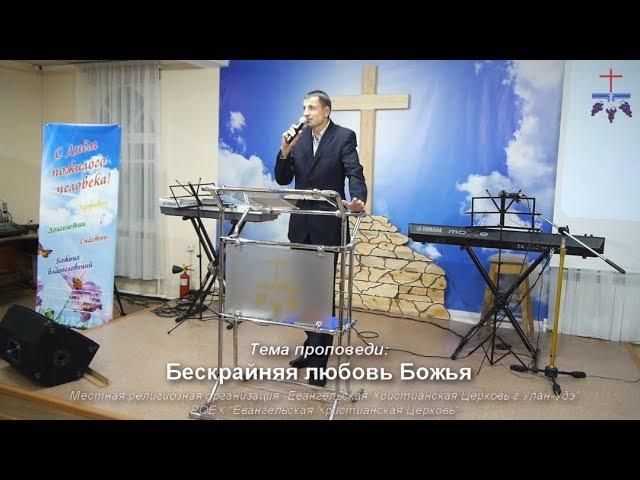 Эммануил Мутовин - Бескрайняя любовь Божья 27.09.17