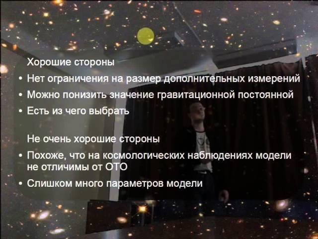 ЗФШ2014. Современные теории гравитации. Латош Борис