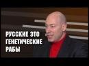 Русские это генетические рабы