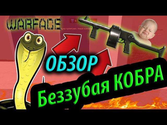 Cobray Striker ⇨ Warface ⇨ Обзор ⇨ Мнение Нарезка Монтаж/ Варфейс