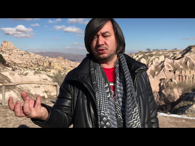 Каппадокия. Турция. День 1 (Влог режиссера) каппадокия турция cappadocia turkey