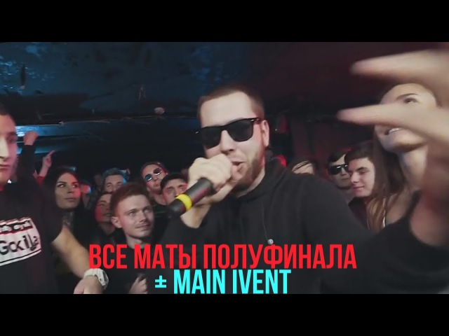 Все маты Полуфинала 140 BPM CUP( MAIN IVENT)