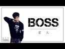 LAY (张艺兴)   BOSS (老大) [chinese/pinyin/english lyrics]