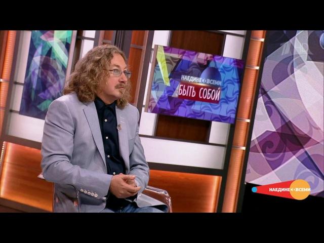 Игорь НИКОЛАЕВ в передаче Наедине со всеми Первый канал Россия выпуск от 26 06 2017 г