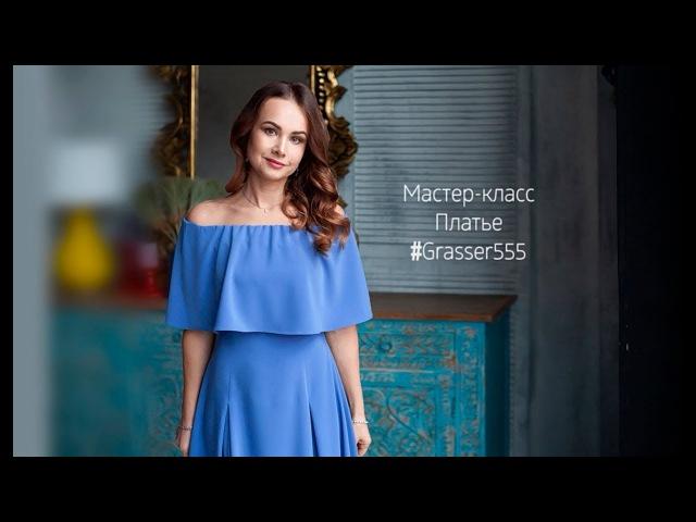 Как сшить платье с открытыми плечами Бесплатный мастер класс Пошив платья по выкройке №555