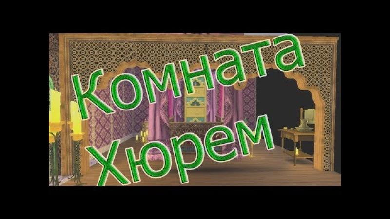 The Sims 4 стройка комнаты Хюрем Великолепный век Для съёмок сериала.